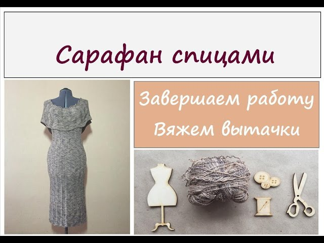 Мастер-класс: вязаное платье. Завершаем работу 4 ЧАСТЬ