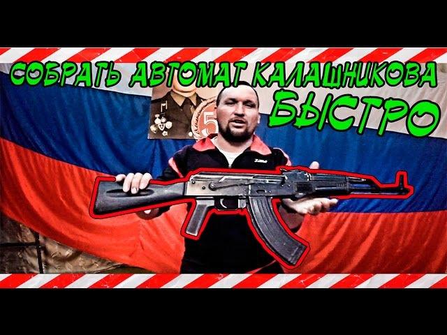 КАК РАЗОБРАТЬ АВТОМАТ АК-47 БЫСТРО l Часть 2 СБОРКА