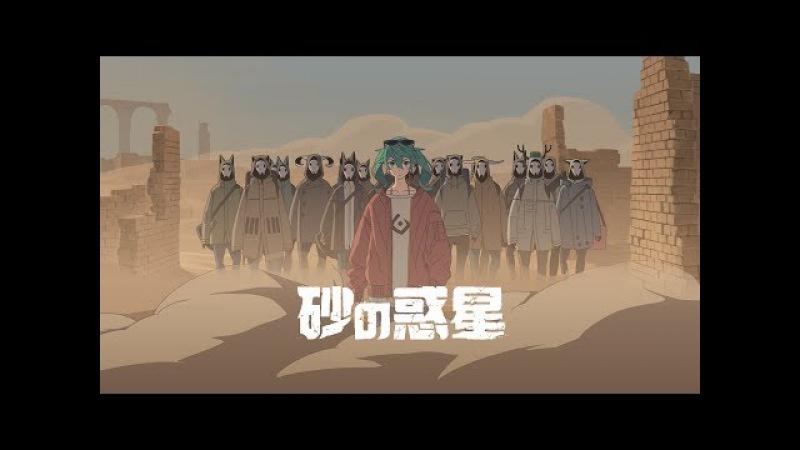 ハチ MV「砂の惑星 feat.初音ミク」HACHI DUNE ft.Miku Hatsune