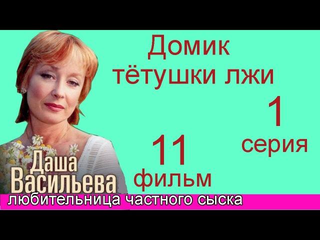 Даша Васильева Любительница частного сыска Фильм 11 Домик тетушки лжи 1 часть