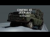 CINEMA 4D JEEP RIG