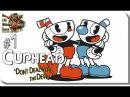 Cuphead1 - Сделка с дьяволом Прохождение на русскомБез комментариев
