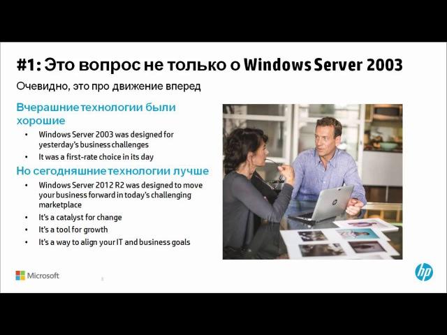 12/02/2015 – Вебинары HP - HP ProLiant Gen9 – оптимальная платформа для Windows Server 2012 R2