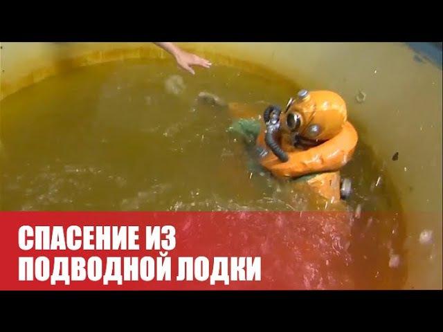Спасение из подводной лодки