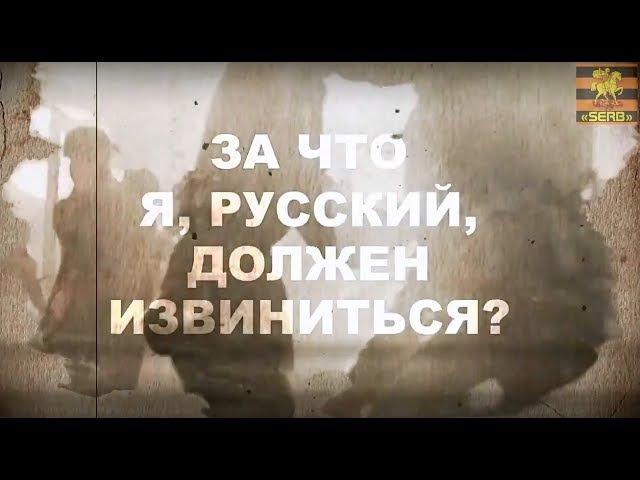 Я - русский, я устал извиняться...