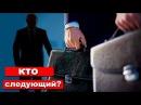 Путин начал массово увольнять чиновников Такого сокращения страна еще не знала