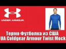 Термо футболка из США - UA Coldgear Armour Twist Mock
