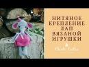 Амигуруми. Нитяное крепление лап для вязаных игрушек