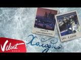 Аудио ЭММА М, Мари Краймбрери, LX24, Luxor - Холодно (lyric-video)