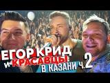 Егор Крид и Красавцы Love Radio в Казани. Часть 2
