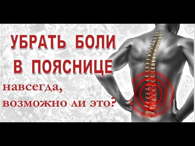 Боль в пояснице, седалещный нерв защемление, лечение - подборка 5 мощных и эффективных упраженения