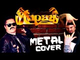 ����� - ������ ��� ������� (metal cover by painsounder feat. ������ �������)