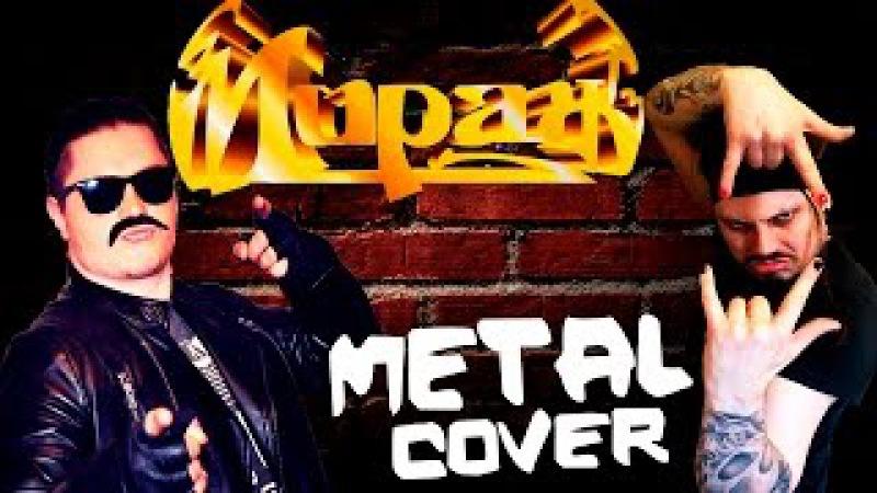 МИРАЖ - Музыка нас связала (metal cover by painsounder feat. Сергей Тищенко)
