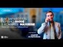 Заработок в интернете Как заработать первую 1000$ в команде MaxiRise Первые шаги в ко
