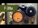 Радиостанции Р-105М, Р-108М, Р-109М. Military radio. Разработано в СССР в 1960-е.