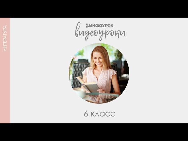 Проспер Мериме. Новелла «Матео Фальконе» | Русская литература 6 класс 40 | Инфоурок