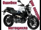 Мои ошибки при покупке мотоцикла