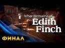 Прохождение What Remains of Edith Finch — Часть 2 Члены Семьи ФИНАЛ без комментариев