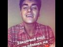 Алексей Воробьёв Закончил ещё один ремикс на Я тебя люблю