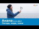Анапа. Погода 8.11.2017 море пасмурно и тепло пляж Малая бухта люди купаются