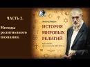История мировых религий Часть 2 Методы религиозного познания Леонид Мацих