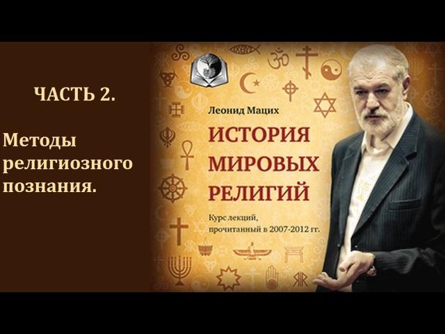 История мировых религий. Часть 2. Методы религиозного познания. Леонид Мацих.