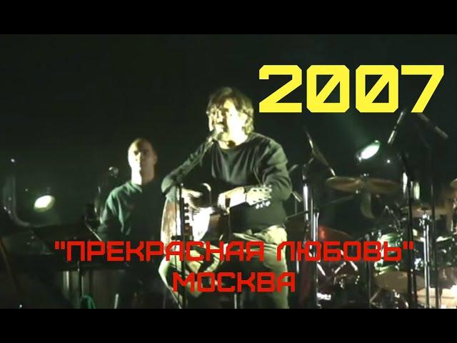 14.09.2007 ДДТ - Концерт Прекрасная любовь в Москве
