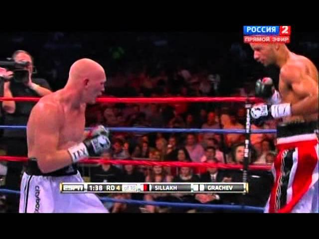 БОКС Силлах \ Грачёв Box Ismayl Sillakh vs Denis Grachev.(2012.04.27).2012 MMM 2011