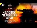 Человек человеку фраг музыкальный клип от Студия ГРЕК и Wartactic Монгол Шуудан
