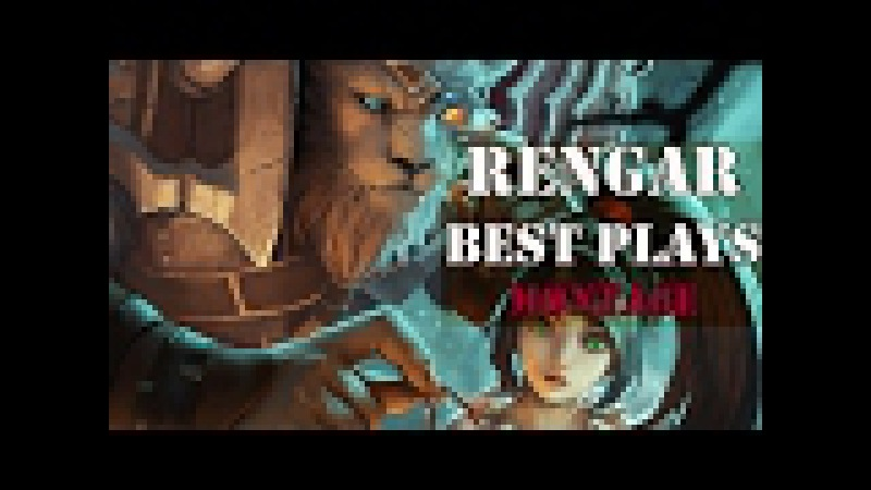 Rengar | Best Plays | Montage ft.( Dekar173, Peanut, Sofm, Youmuus, Pants are Dragon...)