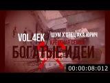 Vol.4eK FT. ШУМ x ОТЕЦ a.k.a ЮРИЧ (Крёстная семья ) - Богатые идеи