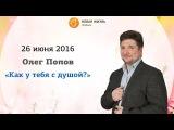 26.06.2016 Олег Попов