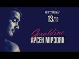 Арсен Мирзоян Харьков ККЗ ''Украина'' 13.11.2017