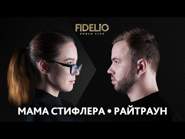 FIDELIO PUNCH CLUB | S1E07 | МАМА СТИФЛЕРА VS РАЙТРАУН (18)