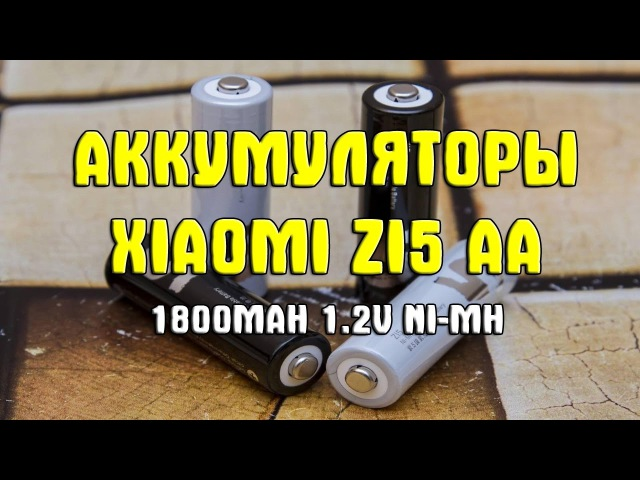 Аккумуляторы Xiaomi ZI5 AA 1800mAh 1.2V Ni-MH с низким саморазрядом с Gearbest.com