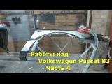 Работы над Volkswagen Passat B3 Часть 4