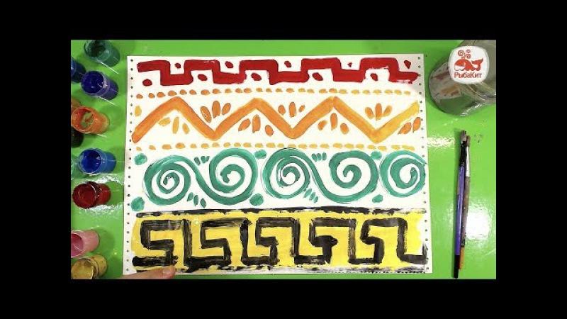 Геометрический ОРНАМЕНТ для детей от 4 лет / уроки рисования красками
