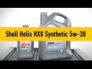 Shell Helix HX8 Synthetic 5w-30 - видеообзор от автосервиса Oiler