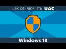 Как отключить UAC Windows 10 ИНСТРУКЦИЯ 2017 ГОДА