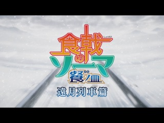 TVアニメ『食戟のソーマ 餐ノ皿』遠月列車篇告知PV