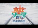 Повар-боец Сома: Третье блюдо — Часть II / Shokugeki no Souma: San no Sara - Toutsuki Ressha-hen