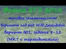 Физика ЕГЭ 2018 Типовые варианты от ФИПИ под редакцией М.Ю.Демидовой, вариант 1, раз