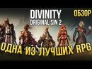 Одна из лучших ролевых игр ВООБЩЕ - Divinity Original Sin 2 Обзор/Review