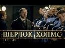 Шерлок Холмс. Галифакс. 11-12 серия