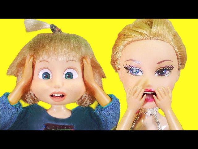 Маша поменялась телами с Барби. Мама Барби, Маша и Медведь
