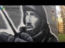 Ополченцы Донбасса, спартанцы и жители Санкт-Петербурга возложили цветы к графф...