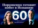 Порошенко готовится к побегу в Испанию Ток шоу 60 минут от 02 03 2017