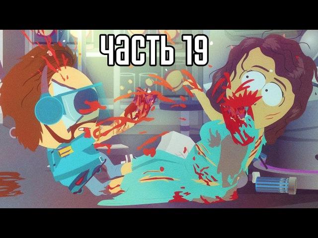 South Park: The Fractured but Whole Прохождение На Русском 19 — ОТОРВАЛ РУКУ МАТЕРИ!
