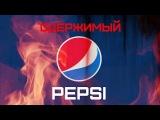 Одержимый Пепси/Obsessed With Pepsi 2016