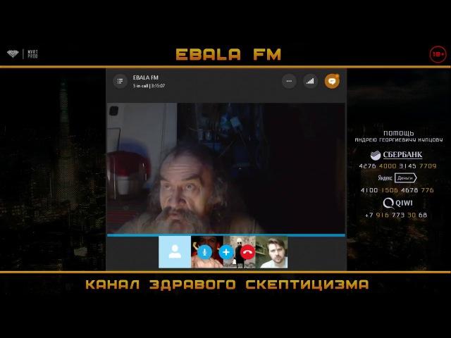 EBALA FM АНДРЕЙ КУПЦОВ СВОБОДНОЕ ОБЩЕНИЕ 18